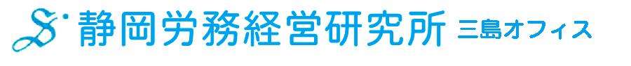 静岡労務経営研究所